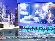 20:00 жаңалықтары (13.01.2017)