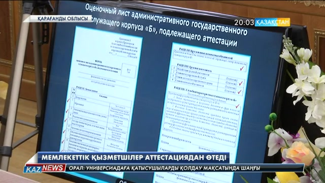Қарағанды облысында 5 мыңнан астам мемлекеттік қызметкер аттестациядан өтеді