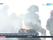 Сербияда қатты аязда босқындар бұзылған ғимараттарда от жағып өмір сүруге мәжбүр