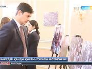 Әзірбайжан елшілігі Астанада фотокөрме ұйымдастырды