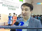 Астанада жасөспірімдер арасында футболдан республикалық турнир басталды