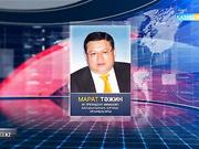Елбасы Жарлығымен Марат Тәжин Президент Әкімшілігі басшысының бірінші орынбасары болып тағайындалды