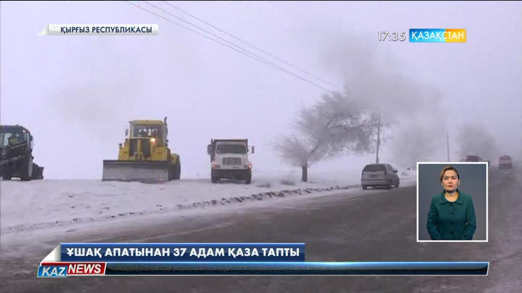 Қырғызстанда жүк ұшағы апатқа ұшырап, 37 адам қайтыс болды
