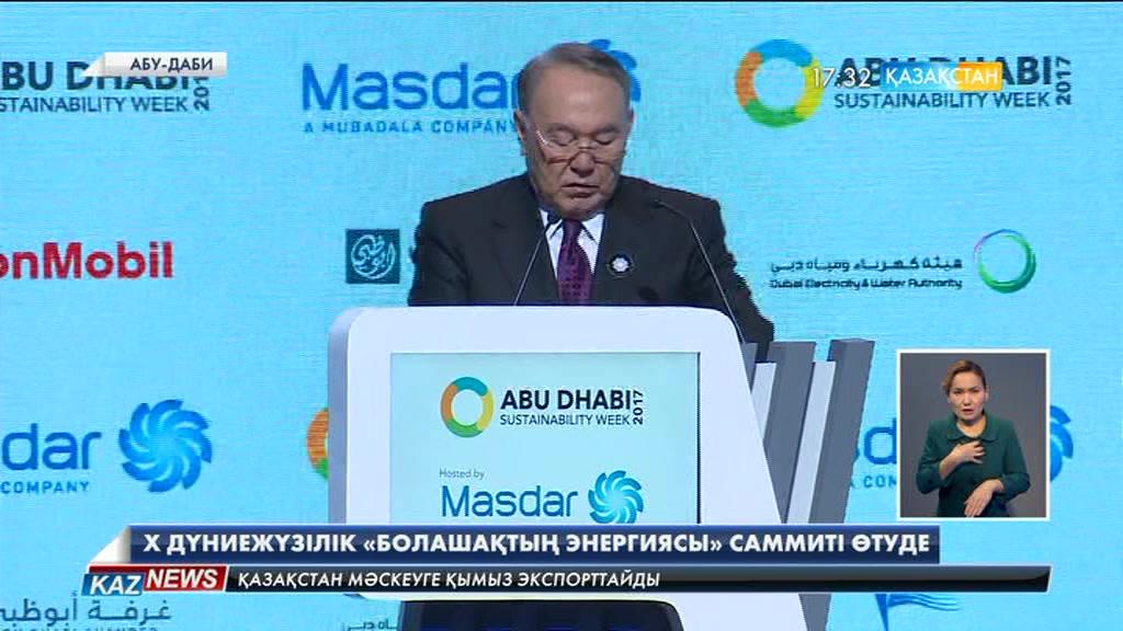 Елбасы БАӘ-де «Болашақтың энергиясы» саммитіне қатысты