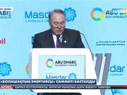 Елбасы БАӘ-де «Болашақтың энергиясы» саммитіне қатысты (Толығырақ)