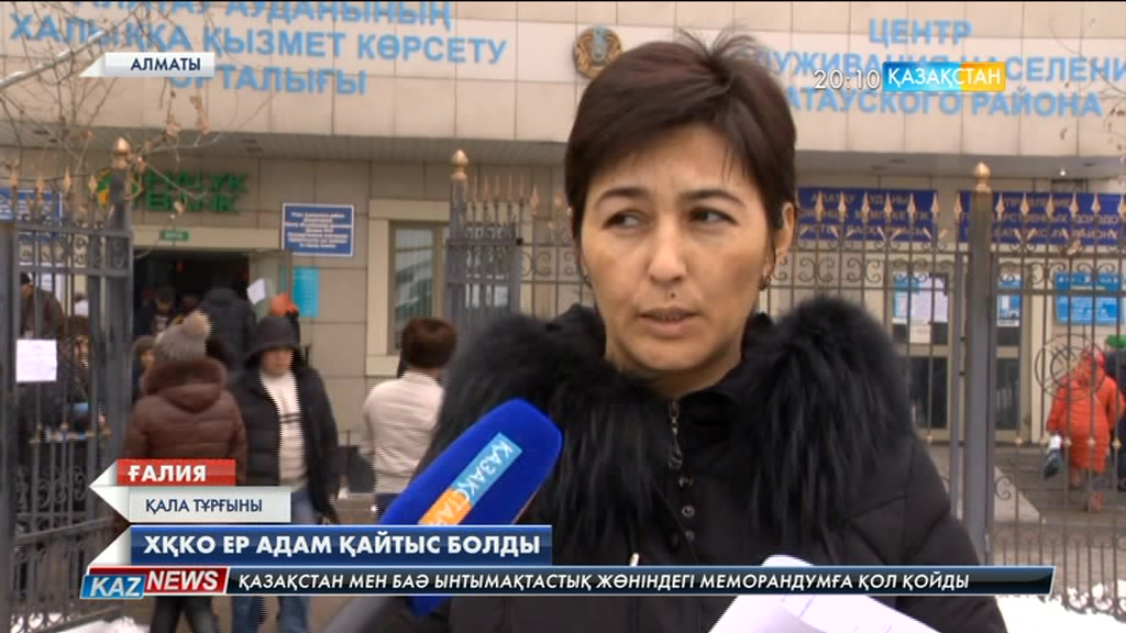 Алматының Алатау аудандық ХҚКО-да тағы бір азамат қайтыс болды (Толығырақ)