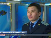 Алматы облысының прокуратурасы «Ұрлыққа тосқауыл» жобасын енгізді