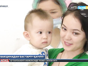 ҚР Денсаулық сақтау және әлеуметтiк даму министрлігі: Вакцинадан бас тарту - қауіпті