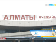Алматы халықаралық әуежайы Универсиада қонақтарын қабылдауға дайын