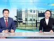 20:00 жаңалықтары (16.01.2017)