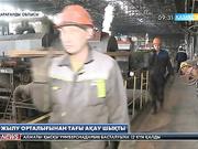 Теміртаудағы №2 жылу энергия орталығында 4-5 күннің ішінде үш мәрте ақау шықты