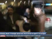 Стамбул полициясы Жаңа жыл түнінде шабуыл жасаған күдіктіні ұстады