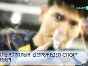 Универсиада-2017. Айдар Бекжанов: Отандастарымның қолдауы сенімділікті арттырады (ВИДЕО)