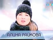 Алина Райкова: Неустанно готовимся к Универсиаде (ВИДЕО)