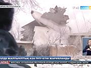 Қырғыз үкіметі ұшақ апатынан 38 адамның қаза тапқанын растады