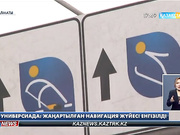 Алматыда Универсиадаға орай жаңартылған навигация жүйесі енгізілді