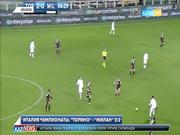Италия чемпионаты. «Торино» - «Милан» 2:2