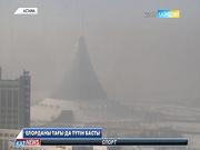 Астананы тағы да қою түтін басты