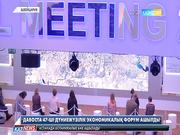 Давоста 47-ші Дүниежүзілік экономикалық форум ашылды