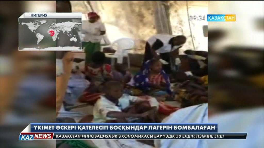 Нигерияда үкіметтің әскери әуе күштері қателесіп босқындар лагерін бомбалаған
