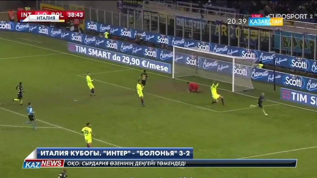 Италия кубогы. «Интер» «Болонья» клубын 3:2 есебімен жеңді