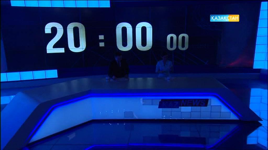 20:00 жаңалықтары (18.01.2017)
