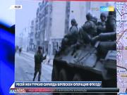 Ресей және Түркия Сирияда алғаш рет бірлескен операция жүргізді