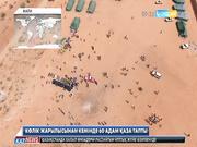 Малидің солтүстігіндегі Гоа қаласында көлік жарылысынан кемінде 60 адам қаза тапты