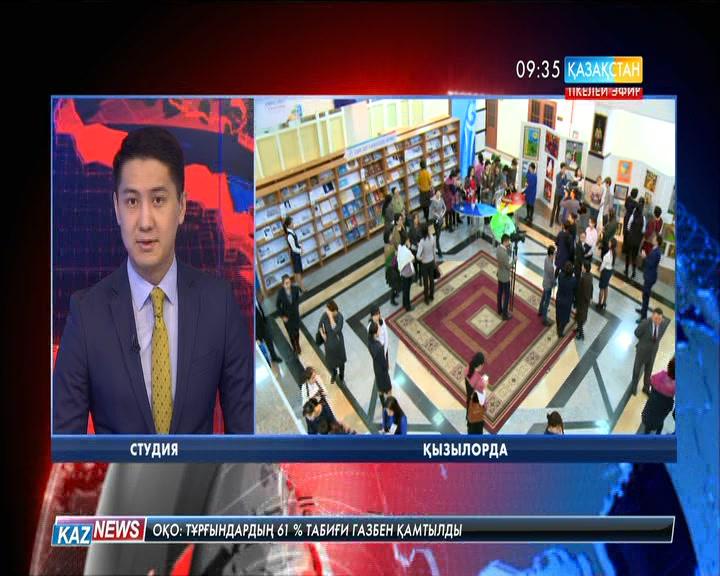 Қызылордада «ЭКСПО-2017 - Тәуелсіздік жемісі»  атты көрме ұйымдастырылды