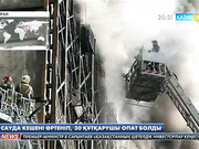 Тегеранда сауда кешені өртеніп, 30 құтқарушы опат болды.