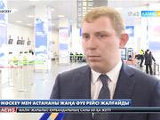 Мәскеу мен Астананы жаңа әуе рейсі жалғайды