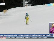 Тау шаңғышылары Универсиадаға дайындықты күшейтті