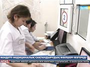 Міндетті медициналық сақтандыру мөлшері өзгереді