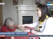 Астанада «Асыл бала» қауымдастығының жаңа орталығы ашылды