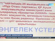 «Қазақстан-ZAMAN» газеті «Ауыл» жобасын іске асырды