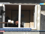 Серік Ахметовтың жазасын өтеу мерзімі қысқарды.
