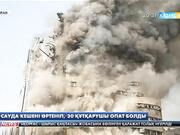 Тегеранда сауда кешені өртеніп, 30 құтқарушы опат болды..