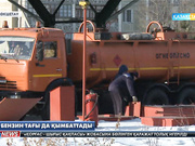Ақмола облысында АИ-92 маркалы бензиннің құны 145 теңгеге жетті