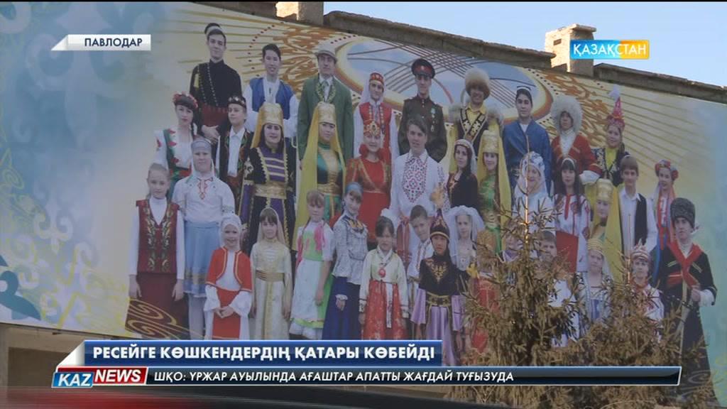 Павлодарда Ресейге көшіп жатқандардың қатары көбейді