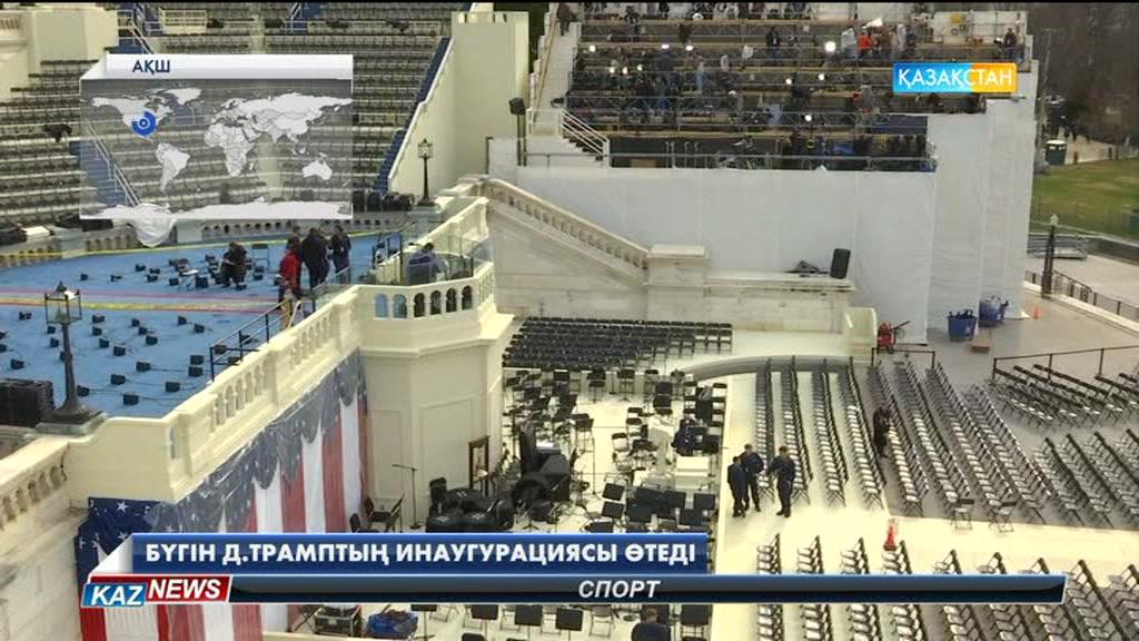 Вашингтонда бүгін Дональд Трамптың инаугурациясы өтеді