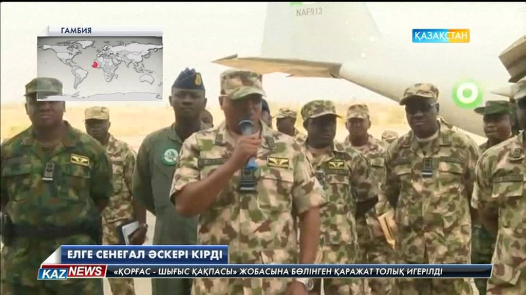 Гамбияға Сенегал мемлекеті әскерін кіргізді