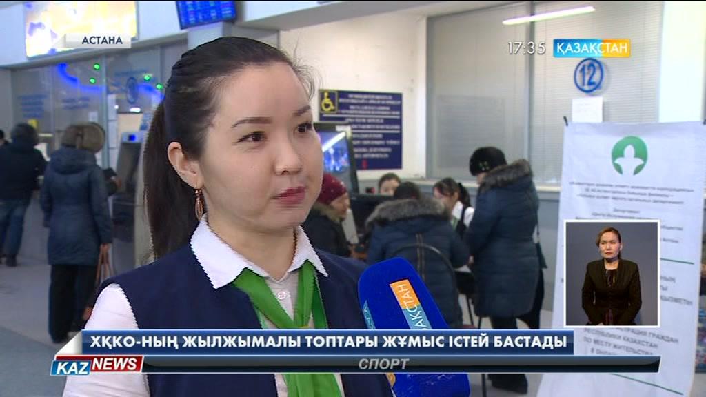 Астанада ХҚКО-ның жылжымалы топтары жұмыс істей бастады