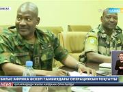 Батыс Африканың Біріккен қарулы күштері Гамбиядағы әскери операциясын тоқтатты