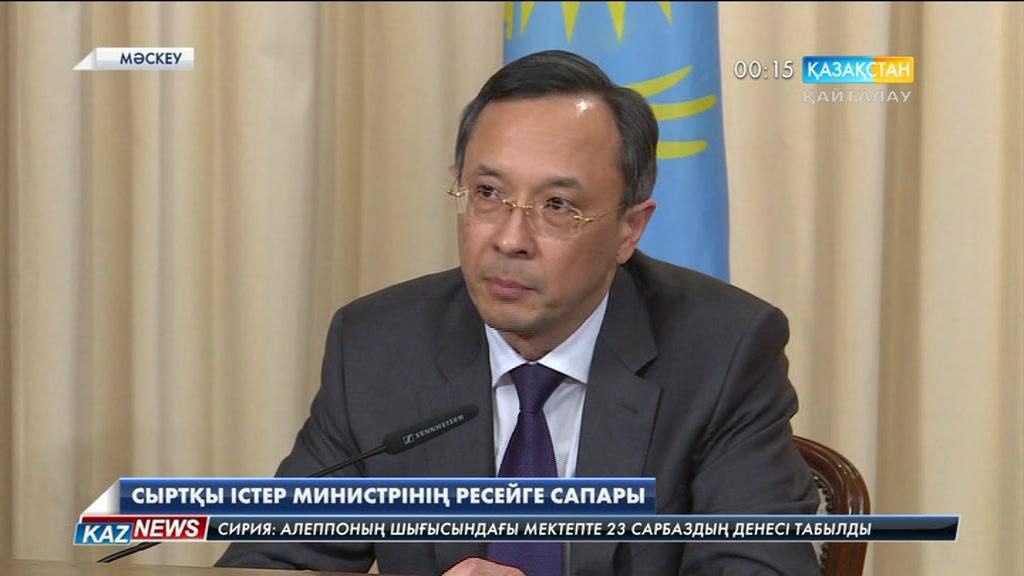 Сыртқы істер министрі Қайрат Әбдірахманов Ресейге сапармен барды