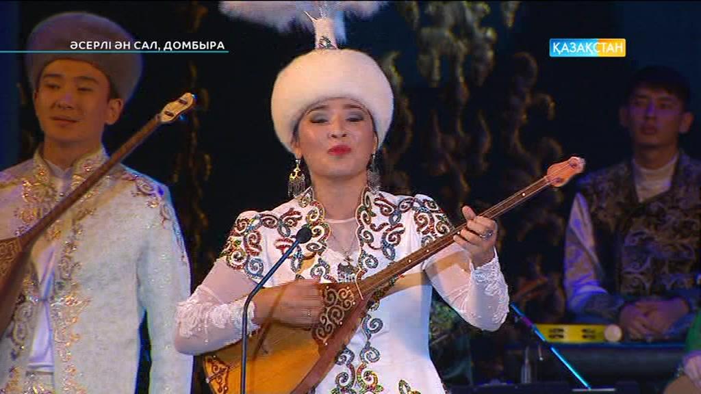 «Әсерлі ән сал, домбыра!» Концерт