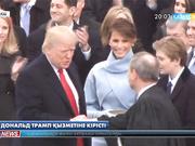 Дональд Трамп қызметіне кірісті