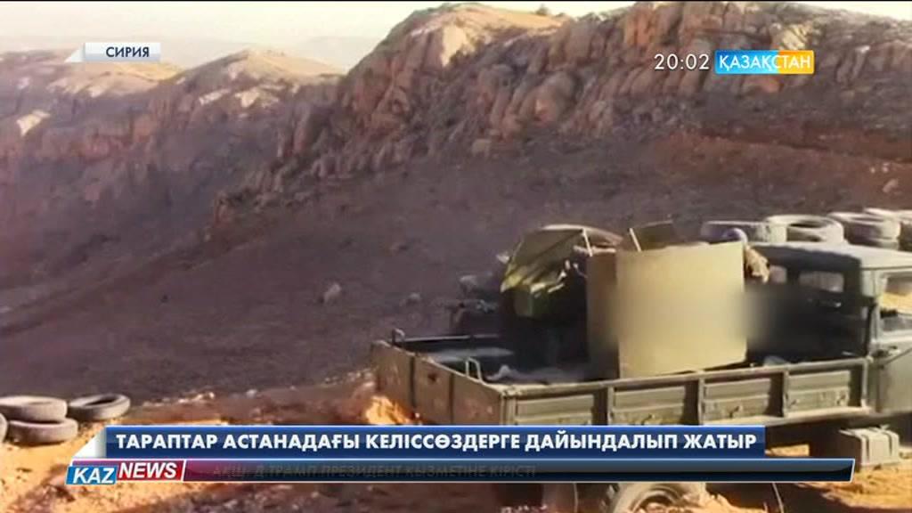 Әлем сарапшылары Астанада өтетін Сирия келіссөздеріне үлкен үміт артуда