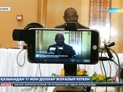 Гамбияда экс-президент Яхья Джамме елден кеткеннен кейін мемлекеттік қазынадан 11 млн. доллар жоғалып кеткен