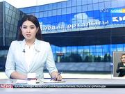 Елордада Сирия дағдарысын реттеуге қатысты халықаралық алқалы жиын басталды