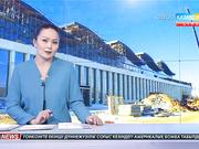 Астана халықаралық әуежайының жаңа терминалының құрылысы 31-ші наурызға дейін толық аяқталады